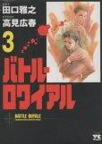 バトルロワイヤル、コミック本3巻です。漫画家は、田口雅之です。