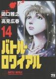 田口雅之の、漫画、バトルロワイヤルの表紙画像です。