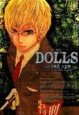 DOLLS[ドールズ]、コミック本3巻です。漫画家は、nakedapeです。