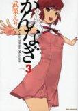 人気コミック、かんなぎ、単行本の3巻です。漫画家は、武梨えりです。