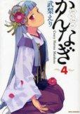 人気マンガ、かんなぎ、漫画本の4巻です。作者は、武梨えりです。