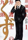 弁護士のくず 井浦秀夫