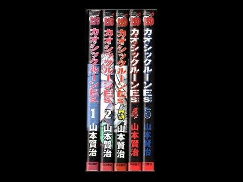 コミックセットの通販は[漫画全巻セット専門店]で!1: カオシックルーンES 山本賢治