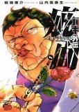 バキ外伝スカーフェイス、漫画本の1巻です。漫画家は、山内雪奈生です。