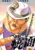バキ外伝スカーフェイス、コミックの2巻です。漫画の作者は、山内雪奈生です。