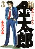 新サラリーマン金太郎、コミック本3巻です。漫画家は、本宮ひろ志です。