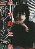 フリージア、単行本2巻です。マンガの作者は、松本次郎です。