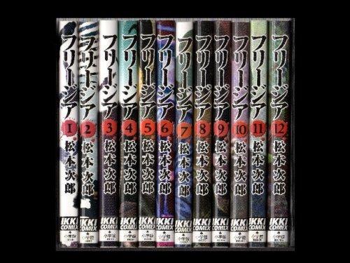 コミックセットの通販は[漫画全巻セット専門店]で!1: フリージア 松本次郎