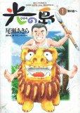 光の島、コミック1巻です。漫画の作者は、尾瀬あきらです。