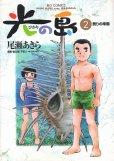 光の島、単行本2巻です。マンガの作者は、尾瀬あきらです。