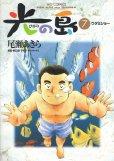 尾瀬あきらの、漫画、光の島の表紙画像です。