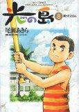 尾瀬あきらの、漫画、光の島の最終巻です。