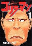 ゴリラーマン、コミック1巻です。漫画の作者は、ハロルド作石です。