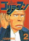 ゴリラーマン、単行本2巻です。マンガの作者は、ハロルド作石です。