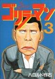 ゴリラーマン、コミック本3巻です。漫画家は、ハロルド作石です。