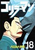 ハロルド作石の、漫画、ゴリラーマンの表紙画像です。