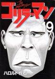 ハロルド作石の、漫画、ゴリラーマンの最終巻です。