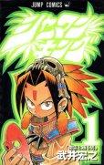 シャーマンキング、コミック1巻です。漫画の作者は、武井宏之です。