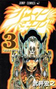 シャーマンキング、コミック本3巻です。漫画家は、武井宏之です。