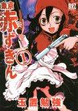 東京赤ずきん、コミック1巻です。漫画の作者は、玉置勉強です。