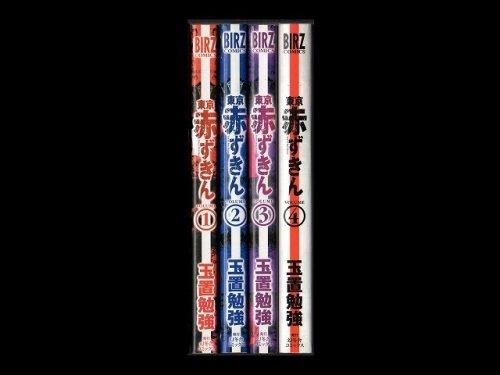 コミックセットの通販は[漫画全巻セット専門店]で!1: 東京赤ずきん 玉置勉強