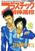 プラスチック解体高校、単行本2巻です。マンガの作者は、日本橋ヨヲコです。