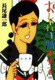 おしゃれ手帖、コミック1巻です。漫画の作者は、長尾謙一郎です。