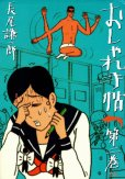 おしゃれ手帖、単行本2巻です。マンガの作者は、長尾謙一郎です。