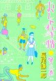 おしゃれ手帖、コミック本3巻です。漫画家は、長尾謙一郎です。