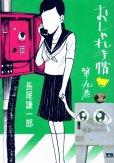 長尾謙一郎の、漫画、おしゃれ手帖の表紙画像です。
