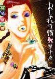 長尾謙一郎の、漫画、おしゃれ手帖の最終巻です。
