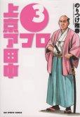 上京アフロ田中、コミック本3巻です。漫画家は、のりつけ雅春です。