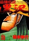 最強伝説黒沢、単行本2巻です。マンガの作者は、福本伸行です。