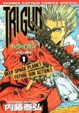 トライガン、コミック1巻です。漫画の作者は、内藤泰弘です。
