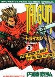 トライガン、単行本2巻です。マンガの作者は、内藤泰弘です。