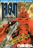 トライガン、コミック本3巻です。漫画家は、内藤泰弘です。