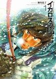 イカロスの山、コミック1巻です。漫画の作者は、塀内夏子です。
