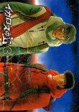 イカロスの山、コミック本3巻です。漫画家は、塀内夏子です。