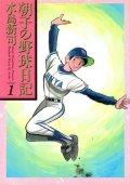 朝子の野球日記 水島新司