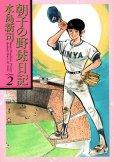 朝子の野球日記、単行本2巻です。マンガの作者は、水島新司です。