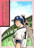朝子の野球日記、コミック本3巻です。漫画家は、水島新司です。