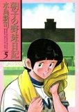水島新司の、漫画、朝子の野球日記の最終巻です。