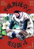 平成野球草子、コミック1巻です。漫画の作者は、水島新司です。