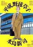 平成野球草子、コミック本3巻です。漫画家は、水島新司です。
