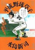 水島新司の、漫画、平成野球草子の表紙画像です。