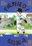 水島新司の、漫画、平成野球草子の最終巻です。