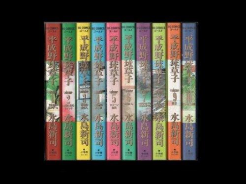 コミックセットの通販は[漫画全巻セット専門店]で!1: 平成野球草子 水島新司