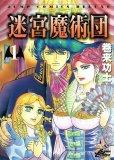 迷宮魔術団、コミック1巻です。漫画の作者は、巻来功士です。