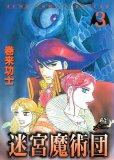 迷宮魔術団、コミック本3巻です。漫画家は、巻来功士です。