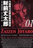 内閣権力犯罪強制取締官財前丈太郎、コミック1巻です。漫画の作者は、渡辺保裕です。